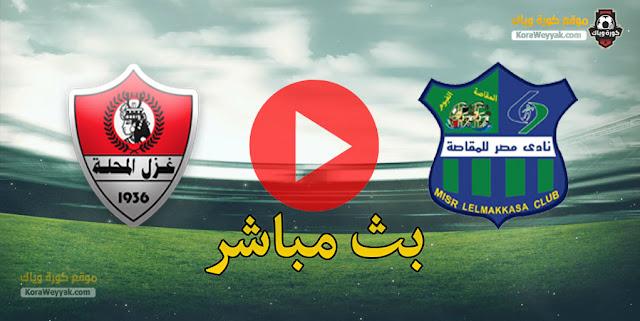 نتيجة مباراة مصر المقاصة وغزل المحلة اليوم 18 يناير 2021 في الدوري المصري