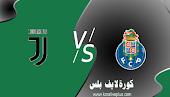 مشاهدة مباراة يوفنتوس وبورتو اليوم بث مباشر 17-02-2021 دوري أبطال أوروبا