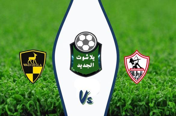 نتيجة مباراة الزمالك ووادي دجلة  اليوم الخميس 8 / اكتوبر / 2020 في الدوري المصري