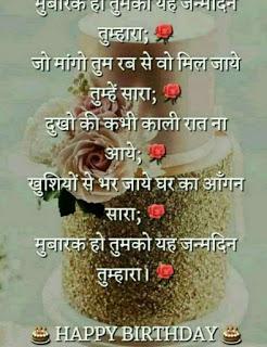 birthday cake images with hindi wish5