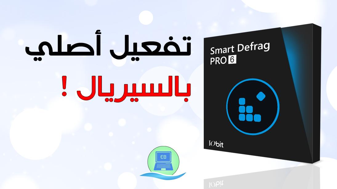 IObit Smart Defrag 6.6.1 تحديث