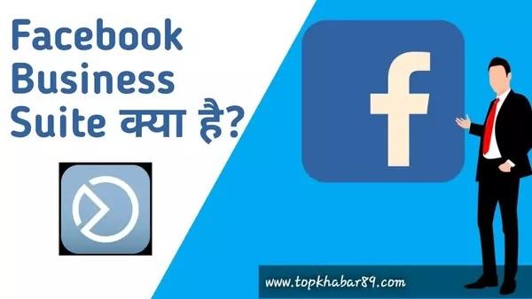 Facebook Business Suite क्या है? | Facebook business suite का उपयोग कैसे करे?