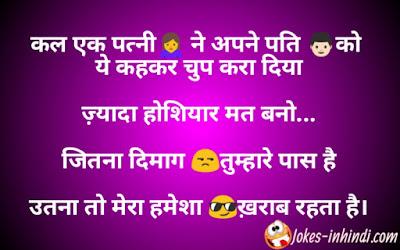 Pati patni jokes - funny hasband wife jokes