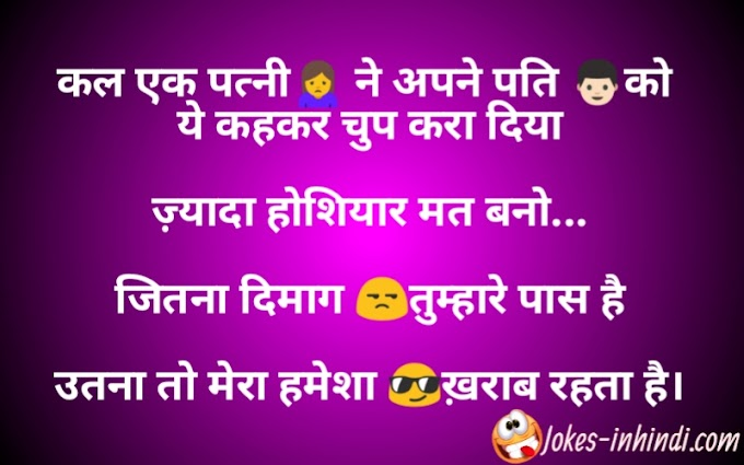 Pati patni jokes - funny hasband wife jokes