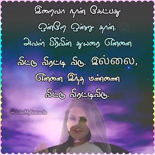 Sad Tamil Love Quote image