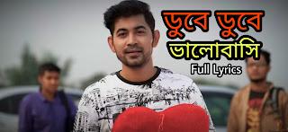 Tanjib Sarowar Dube Dube Bhalobashi Lyrics 2020 ( ডুবে ডুবে ) | Bengali Lyrics