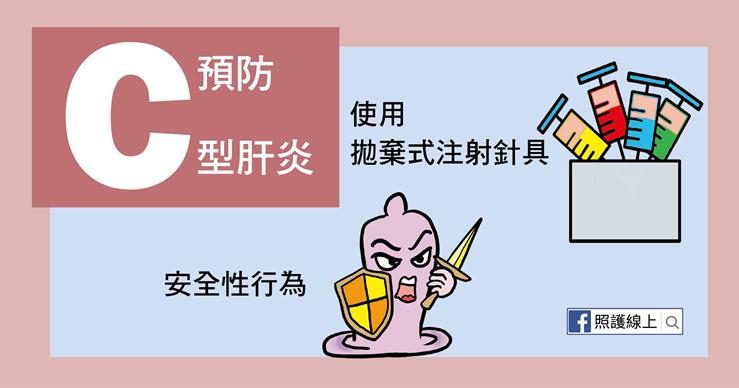 使用拋棄式針具、安全性行為以預防C型肝炎
