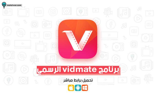 تنزيل برنامج vidmate للايفون وللكمبيوتر