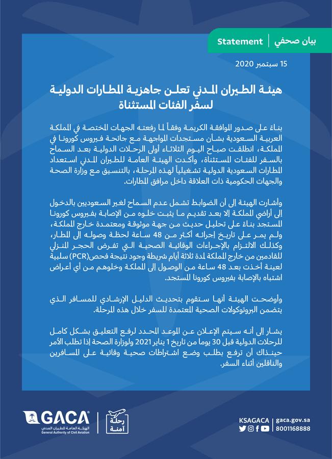 Home quarantine for those coming from Abroad for 3 days after No symptoms - GACA - Saudi-Expatriates.com