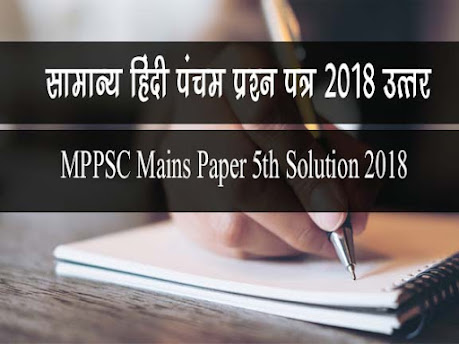 MP PSC Mains Question With Answer Paper 5th 2018 | MPPSC Mains HIndi Paper With Answer | सामान्य हिन्दी पंचम प्रश्न पत्र 2018