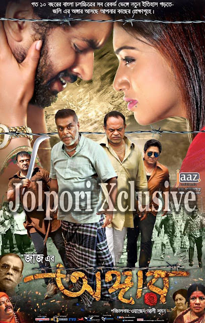 Angaar (2016) Bangla Full Movie HDRip 700MB Download