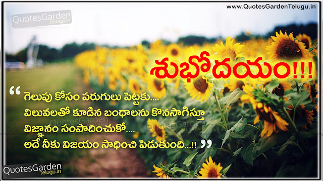 Inspiring Telugu Good morning messages Quotes