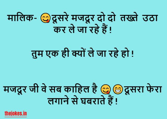 Office jokes in hindi-ऑफिस के चुटकुले