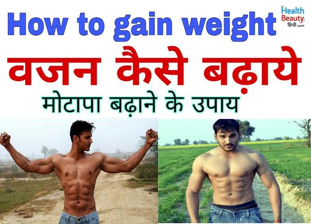 How to gain weight   वजन कैसे बढ़ाये   how to increase weight   मोटापा बढ़ाने के उपाय