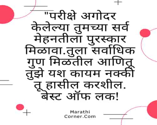 12th Exam Wishes in Marathi
