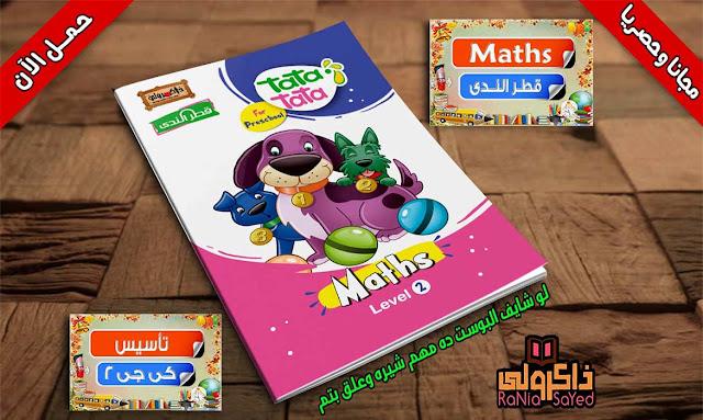كتاب قطر الندي كي جي 2 ماث - حصريا
