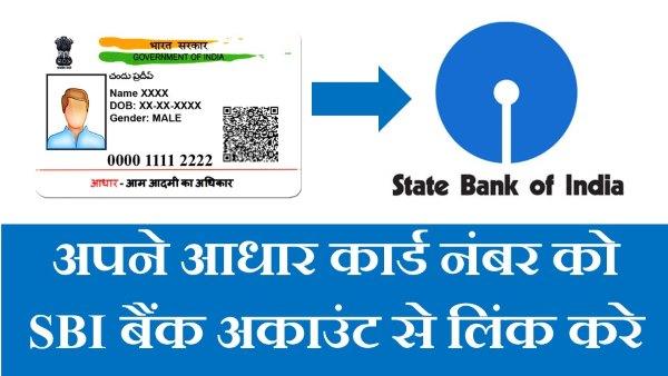 अपने आधार कार्ड नंबर को SBI के बैंक अकाउंट से लिंक करे. How to link Aadhaar card number to SBI bank account in Hindi.