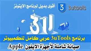 تحميل برنامج 3utools عربي للكمبيوتر-3u tools للايفون بديل الايتونز-تحميل برنامج 3utools- 3utools