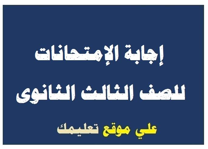 نموذج اجابة إمتحان بوكليت الأحياء للثانوية العامة من وزارة التربية والتعليم 2019