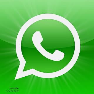 تحميل وتنزيل تطبيق واتس اب WhatsApp Messenger