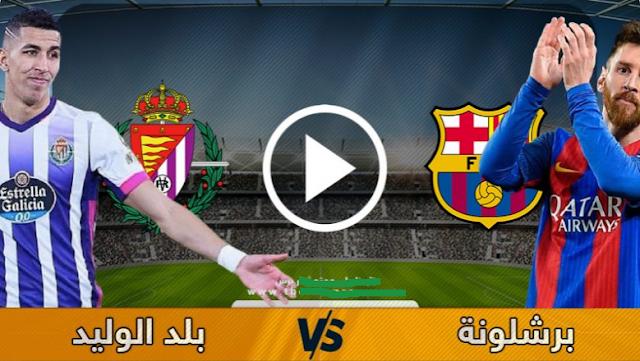 مشاهدة مباراة برشلونة وبلد الوليد بث مباشر اليوم الدوري الاسباني