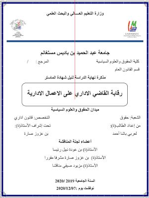 مذكرة ماستر: رقابة القاضي الإداري على الأعمال الادارية PDF