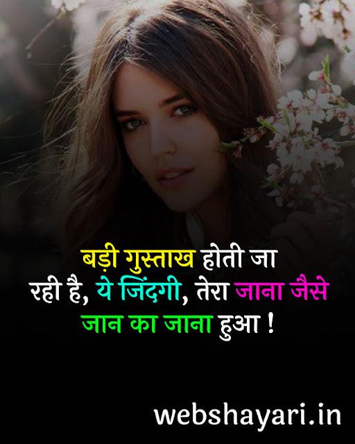 new judai status hindi image