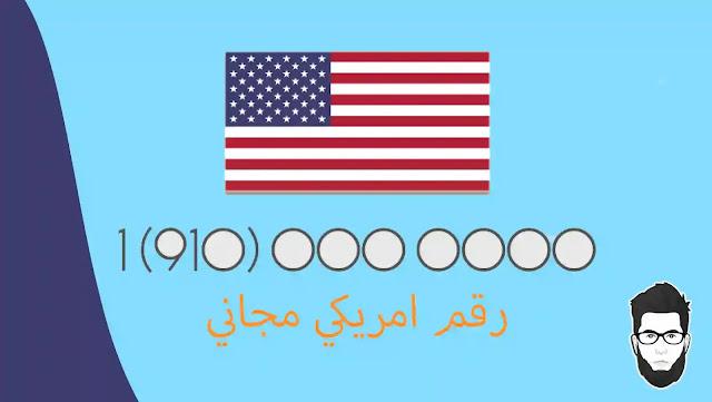 الحصول على رقم امريكي لأجراء مكالمات مجانية وتفعيل حساباتك 2019