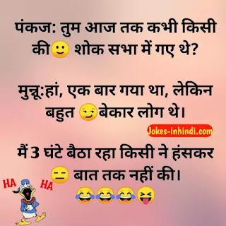 Funny Friendship Jokes In Hindi - फन्नी फ्रेंडशिप जोक्स इन हिंदी
