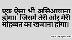 Pyar Bhare Slogans