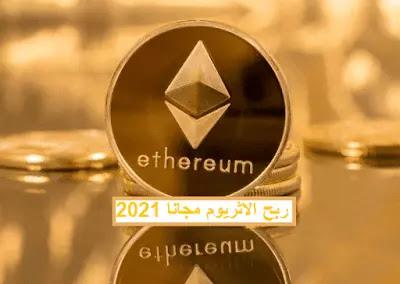عملة الايثريوم 2021 free ethereum