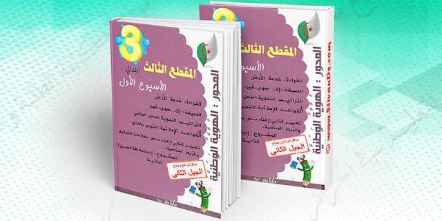مراجعات الأسبوع الأول من المقطع الثالث اللغة العربية السنة الثالثة إبتدائي