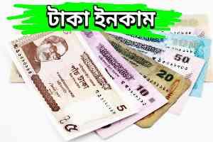 টাকা ইনকাম - Taka income Bangladesh