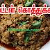 மட்டன் கொத்துக்கறி செய்வது   Make Mutton Kothukari Recipe !