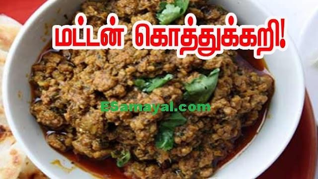 மட்டன் கொத்துக்கறி செய்வது | Make Mutton Kothukari Recipe !