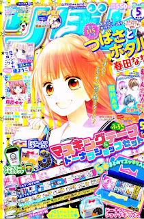 [雑誌] りぼん 2016年05号 [Ribbon 2016 05], manga, download, free
