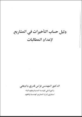 دليل حساب التأخيرات في المشاريع لإعداد المطالبات pdf