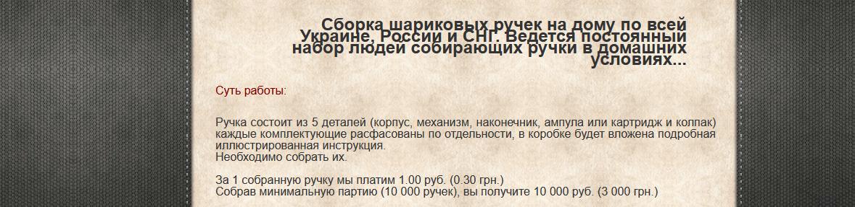 """ООО """"РУЧКА"""" rucka.do.am – отзывы, лохотрон! Сборка шариковых ручек на дому"""