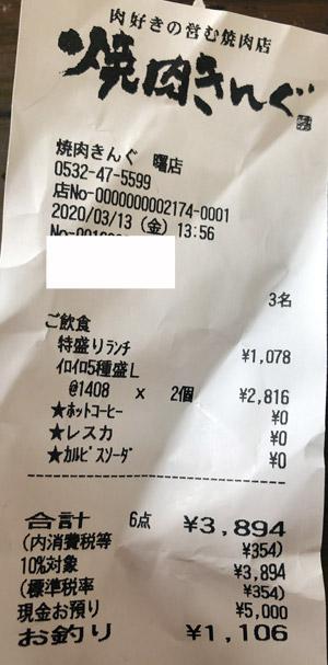 焼肉きんぐ 曙店 2020/3/13 飲食のレシート