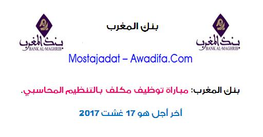 بنك المغرب: مباراة توظيف مكلف بالتنظيم المحاسبي. آخر أجل هو 17 غشت 2017