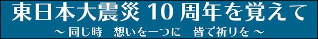東日本大震災10周年記念の祈り