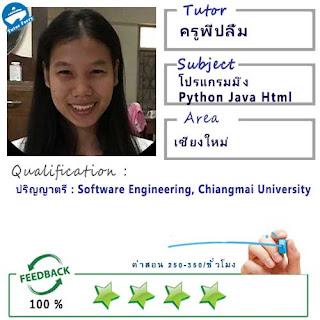 เรียนโปรแกรมมิ่งที่เชียงใหม่ เรียนโปรแกรมมิ่งออนไลน์ ครูสอนโปรแกรมมิ่งที่เชียงใหม่ สอนโปรแกรมมิ่งออนไลน์ เรียนโปรแกรมมิ่ง Python Java Html Css