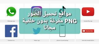 تحميل صور PNG بدون خلفية وبدون حقوق