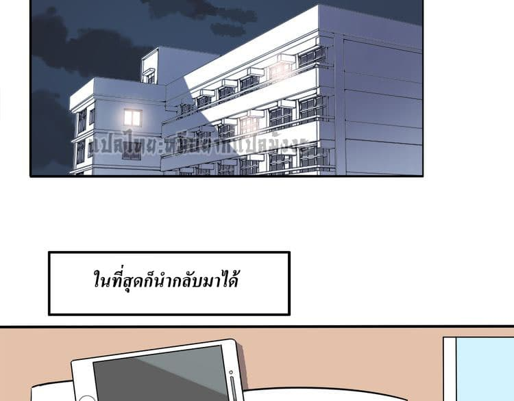IF Future - หน้า 49