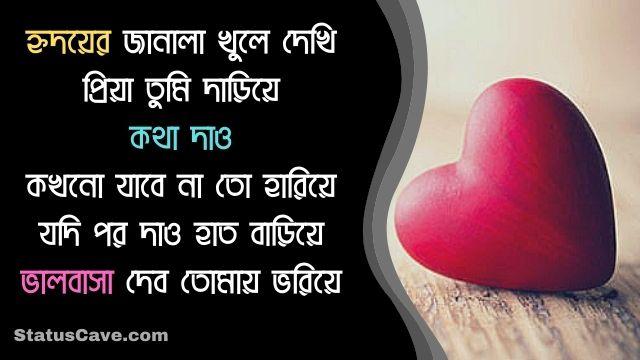 Bangla Romantic Status 4