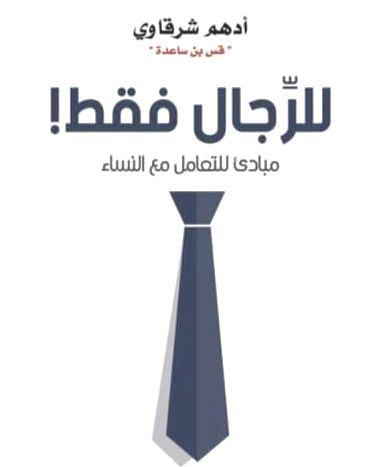 pdf كتاب للرجال فقط