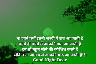 Good night love Shayeri