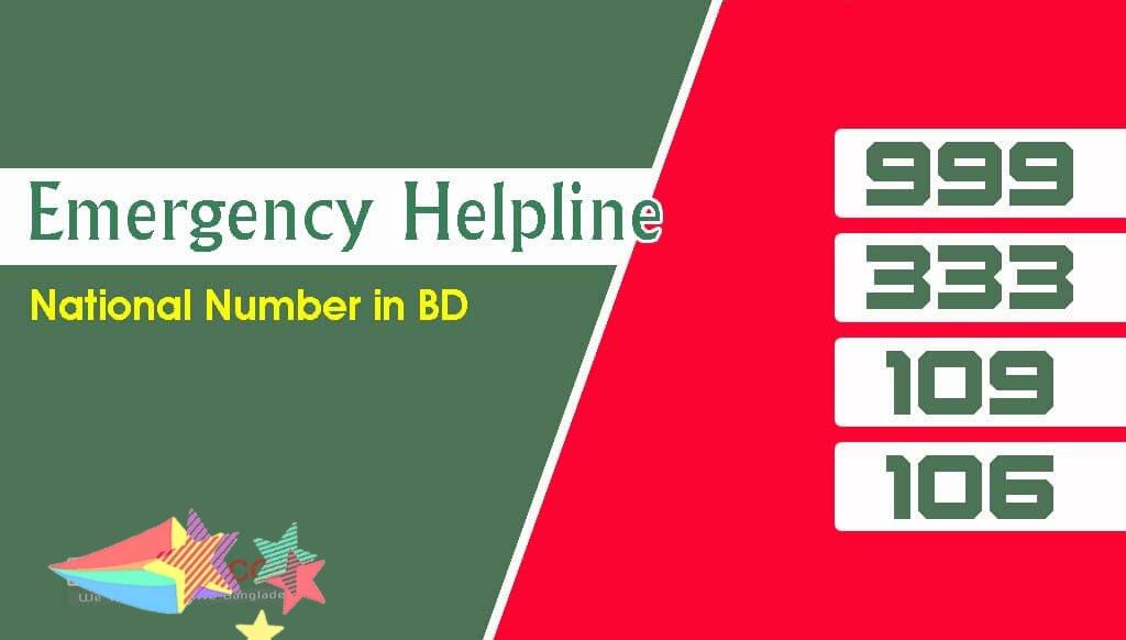 National Emergency Helpline number(SOS) in Bangladesh
