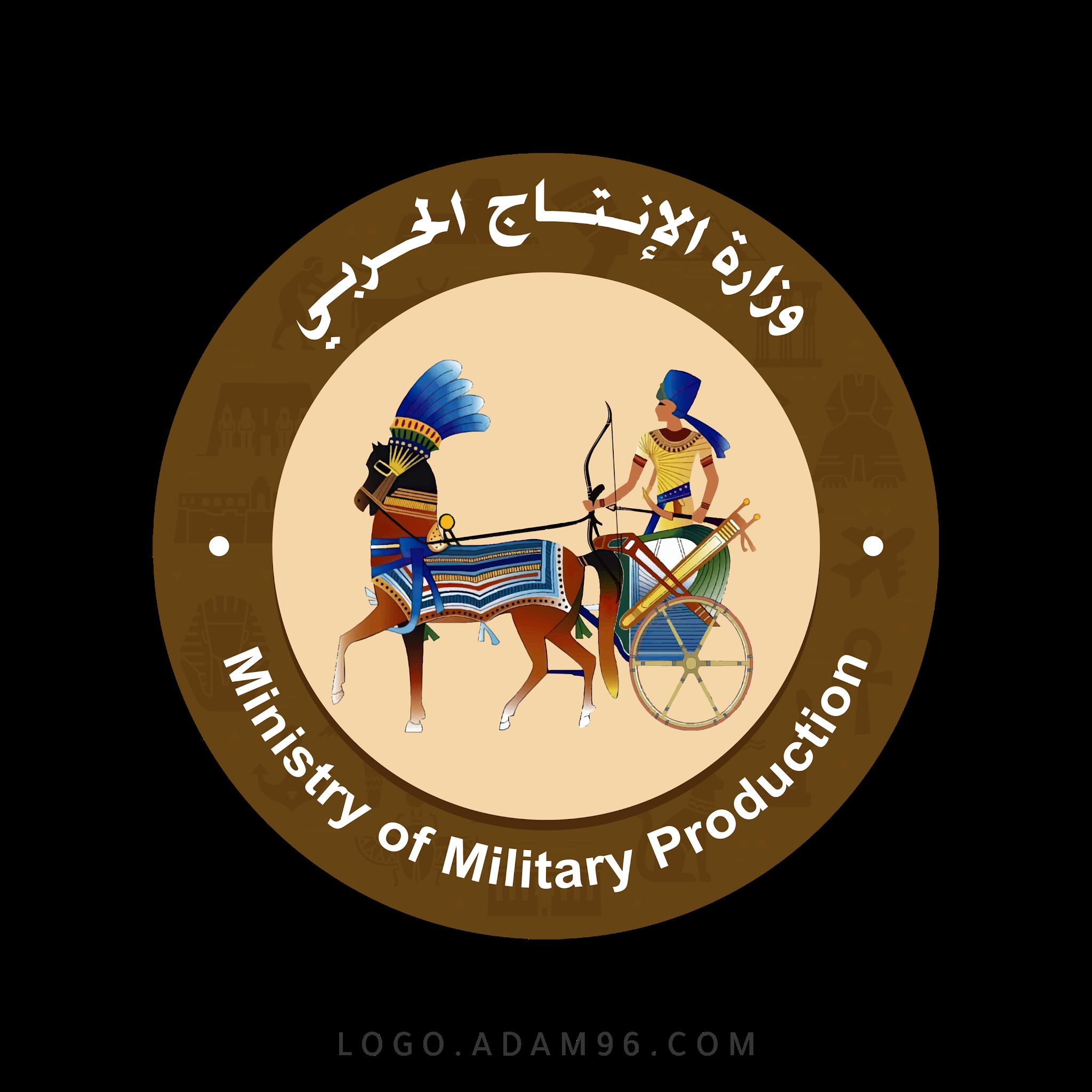 تحميل شعار وزارة الإنتاج الحربي - مصر لوجو رسمي عالي الجودة بصيغة PNG