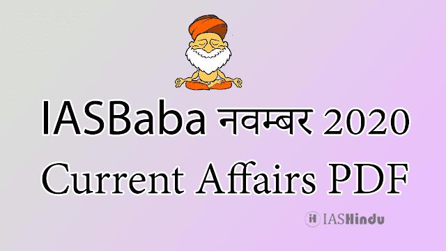 IAS baba मासिक करंट अफेयर्स नवम्बर 2020